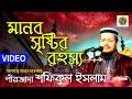মানব সৃষ্টির রহস্য Pirjada Shafiqul Islam Manob Srishtir Rahosso Waz Video Noor Products