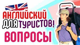 Английский для ТУРИЗМА - ВидеоСловарь Вопросов - Малайзия
