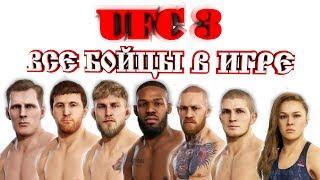 UFC 3 ВСЕ БОЙЦЫ