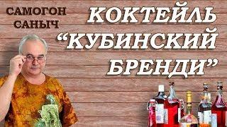 """ЗА 5 мин. из САМОГОНА - КОНЬЯК, а из него - КОКТЕЙЛЬ """"Кубинский бренди"""" / Самогон Саныч"""