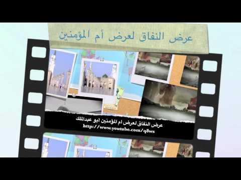 نشيد عرض النفاق لعرض أم المؤمنين – أبو عبد الملك
