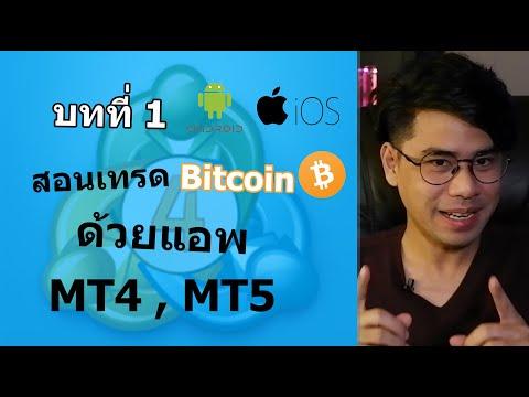Bitcoin trading humberto tan