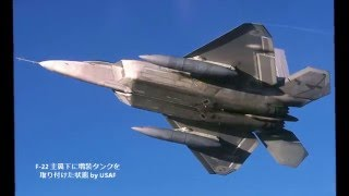F22ステルス戦闘機世界最強トップ1の戦闘能力