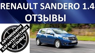 Рено Сандеро 1.4 (Renault Sandero 1.4). Отзывы об автомобиле.