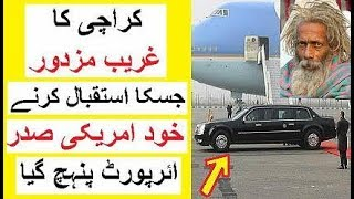 Story of Man from Karachi Who Became Friends with American President