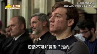 「世界主教會議」預備會議: 教會希望青年表達意見