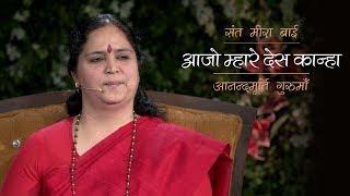 आजो म्हारे देस कान्हा | Aajo Mhare Des Kanha | Anandmurti Gurumaa