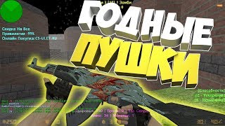 ТОП САМЫХ КРУТЫХ ПУШЕК НА СЕРВЕР   Counter-strike 1.6 зомби сервер №548