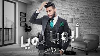 محمد السالم – أبويا بويا (حصرياً) | 2019 | (Mohamed Alsalim – Aboya Boya (Exclusive