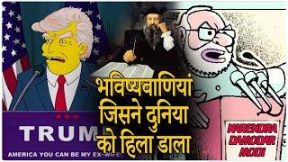 नॉस्त्रेदमस से ज़्यादा चौका देने वाली भविष्यवाणियां - Nostradamus Future Predictions With Simpsons