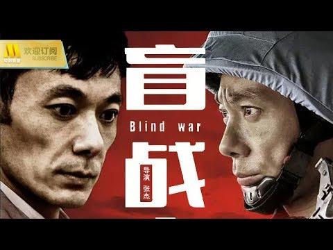 【1080P Full Movie】《盲战/Mr. Cold》双目失明的退伍特种兵遇上绑架案(刘子赫 / 唐小然 / 王东)