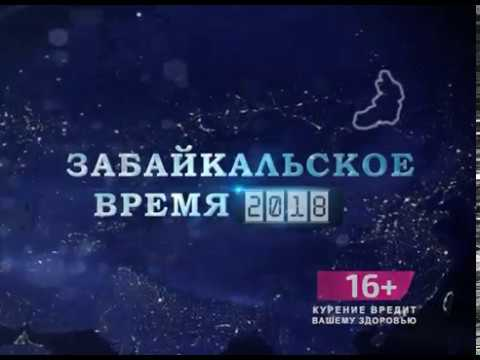 Забайкальское Время. Выпуск 23 июля 2018
