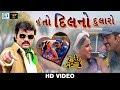 Hu To Dilno Dularo - Jignesh Kaviraj | HD VIDEO | LOHINI SAGAI | New Gujarati Movie Song 2017