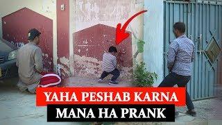 | Yaha Peshab karna Mana Ha Prank | By Nadir Ali & Team in P4 Pakao 2019