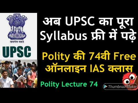 74वी Polity Free Online IAS क्लास |अब UPSC का पूरा कोर्स फ्री में पढ़े | Polity Class 74
