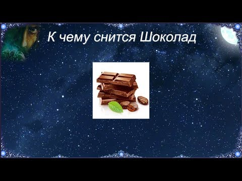 К чему снится Шоколад (Сонник)