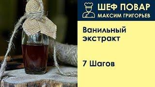 Ванильный экстракт . Рецепт от шеф повара Максима Григорьева
