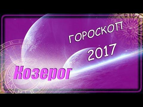 Гороскоп телец петух на 2017 год мужчина