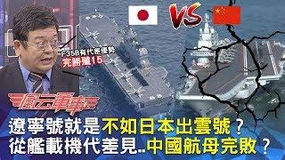 遼寧號就是不如日本出雲號?從艦載機代差見..中國航母完敗! 風云軍事 #32