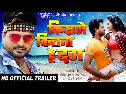 Kisme Kitna Hai Dum (Official Trailer) - Ritesh Pandey, Sanny Singh - Superhit Bhojpuri Movie 2018