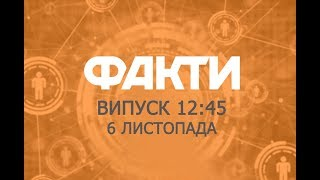 Факты ICTV - Выпуск 12:45 (06.11.2019)