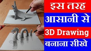 3d drawing step by step with pencil