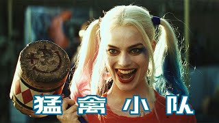 DC反派一姐哈莉奎茵的覺醒之路,和小丑分手後組建猛禽小隊,終於打敗大魔王