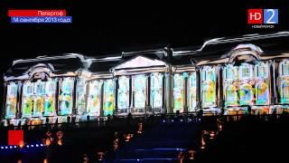 Закрытие фонтанов (Петергоф, 2013)
