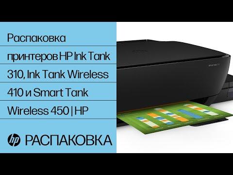 Распаковка принтеров серии HP Ink Tank 310, Ink Tank Wireless 410 и Smart Tank Wireless 450