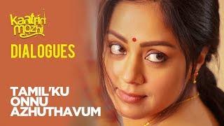 gratis download video - Tamil'Ku Onnu Azhuthavum Dialogue   Kaatrin Mozhi Dialogues   Jyotika, Vidharth, Lakshmi Manchu