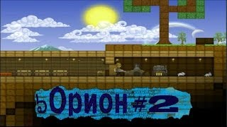 """игра вконтакте """"Орион"""" #2"""