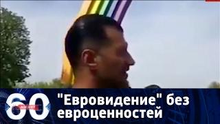 """60 минут. """"Евровидение"""" без евроценностей. Новое ток-шоу от 28.04.2017"""