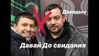 Давидыч Давай До свидания D3 / Разоблачение Эрика Давидовича