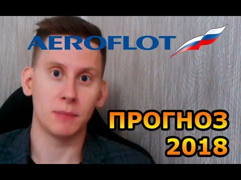 Прогноз стоимости акций Аэрофлота и дивидендов на 2018 год