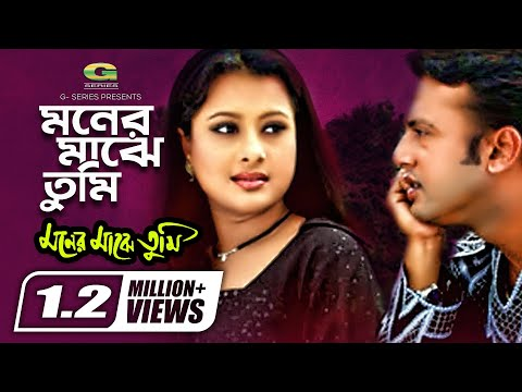 Moner Majhe Tumi | ft Riaz , Purnima | by Udit Narayan n Sadhana Sargam | Moner Majhe Tumi