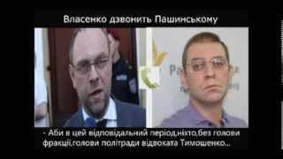 Власенко звонит Пашинскому, матюкает Кужель и фракцию на русском языке
