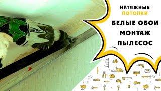 Натяжной потолок своими руками: монтирую багет на обои с пылесосом