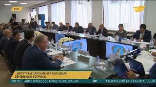 Депутаты Парламента РК обсудили земельные вопросы