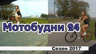 Мотобудни 24
