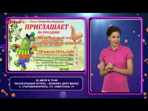 Отдых   - №23 (мероприятия, Бийское телевидение)