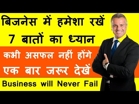 Business Success Tips Biggest Mistake Of A Business Hindi Success