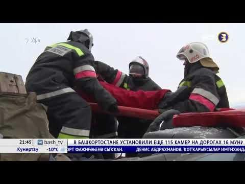 В Уфе спасатели тренировались доставать людей, зажатых в автомобиле