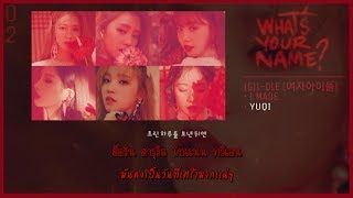 [THAISUB] (G)I-DLE ((여자)아이들) - What's Your Name Lyrics #IZซับไทย