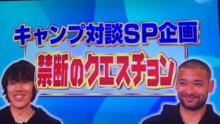 2/3「Dすぽ」ジュビロ磐田中村俊輔選手川又堅碁選手キャンプ対談①