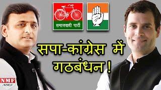 UP Election में Congress से हाथ मिलाएंगे Akhilesh Congress के खाते में 100 Seats