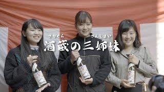 『酒蔵の三姉妹』