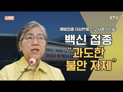 코로나19 예방접종 이상반응 신고사례 및 조사 경과 브리핑 (21.3.3. KTV LIVE)