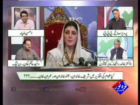 Pakistan Ki Awaaz 02 08 2017