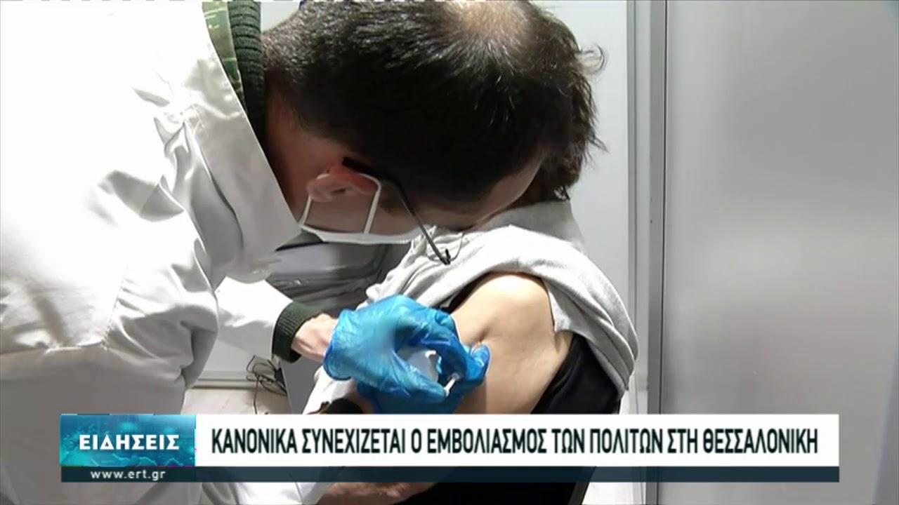 Μεγάλη προσέλευση την πρώτη ημέρα λειτουργίας του εμβολιαστικού κέντρου στη ΔΕΘ | 16/02/2021 | ΕΡΤ