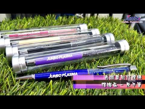● 原子筆